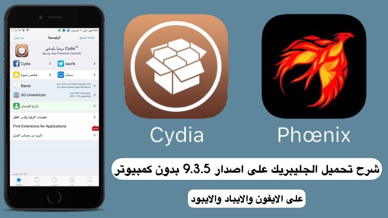 تحميل ببجي للايباد اصدار 9.3.5