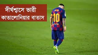 লিওনেল মেসি ধরতে যাচ্ছেন ম্যানচেস্টারের ফ্লাইট! | Messi Leave Barcelona | Sports News