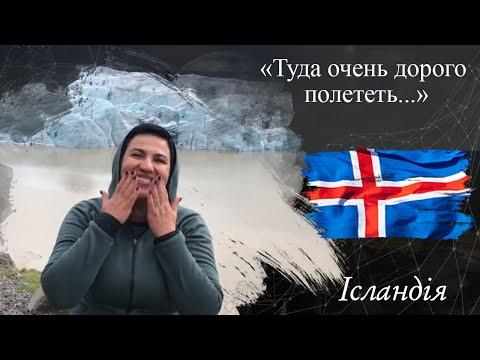 Іра | ВІДГУК №31 | Lab Travels отзыв о путешествии| тур в Исландию