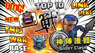 Top10 TH13 War Base WITH LINK 2020 | Best Town Hall 13 War Base | 13本防三陣 |神陣護體| Clash of clans #58