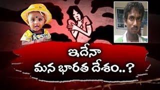 పసిపాపను చిదిమేసిన మృగాడు | Warangal 9-month-old Girl Incident | TV5 News