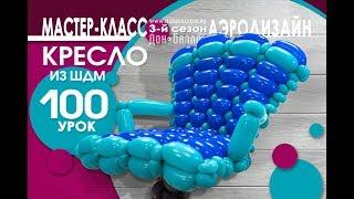 Искусство Аэродизайна. Урок №100!!!! Стул (кресло) из воздушных шаров ШДМ