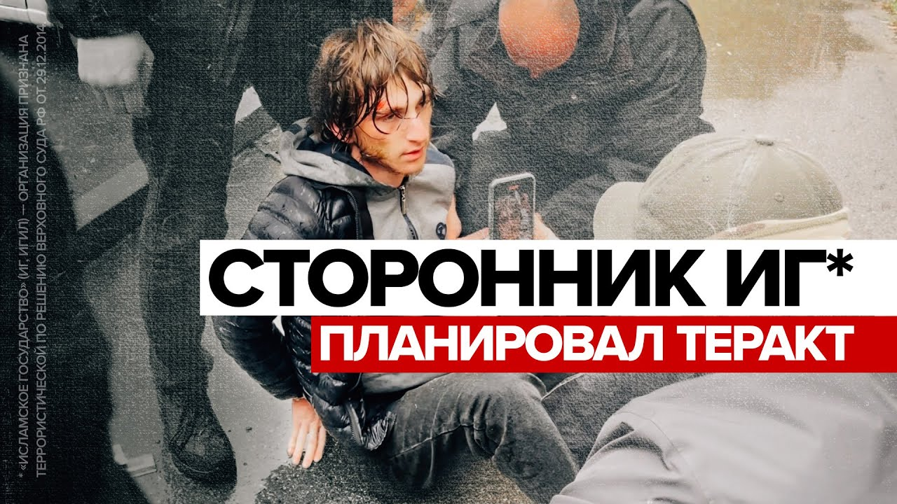 Видео задержания готовившего теракт по указанию ИГ в Карачаево-Черкесии
