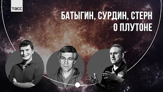 Батыгин, Сурдин, Стерн о Плутоне