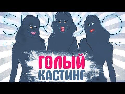 SEREBRO CASTING - ПОЗОР И УНИЖЕНИЕ?! Что происходит на кастинге Максима Фадеева?!