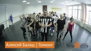 �������� ���� Мастер-класс Алексея Балаша   Choreography   Танц-Отель