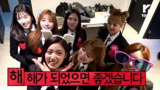 Repeat youtube video Let's Dance: SONAMOO(소나무) 대기실 비하인드 영상!
