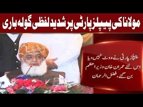 Maulana Fazal ur Rehman Back Fire on PPP For Casting Vote To Imran Khan | 30 August | Express News