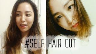 혼자 머리카락을 잘라볼까요 #셀프헤어컷 #selfhaircut