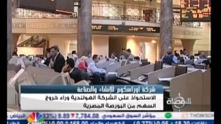 """البورصة ُ المصرية ُ تستبعد سهم أوراسكوم للإنشاء من مؤشر """"EGX 30"""""""