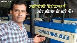 ट्रैक्टर स्वराज 735 FE की पूरी जानकारी  | Swaraj 735 FE Tractor Full Specification & Price Details