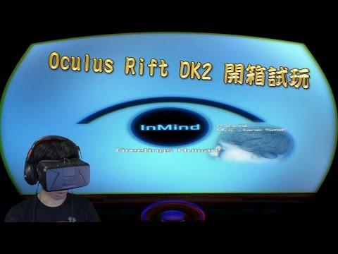 【秋風VR】Oculus Rift DK2 開箱與...
