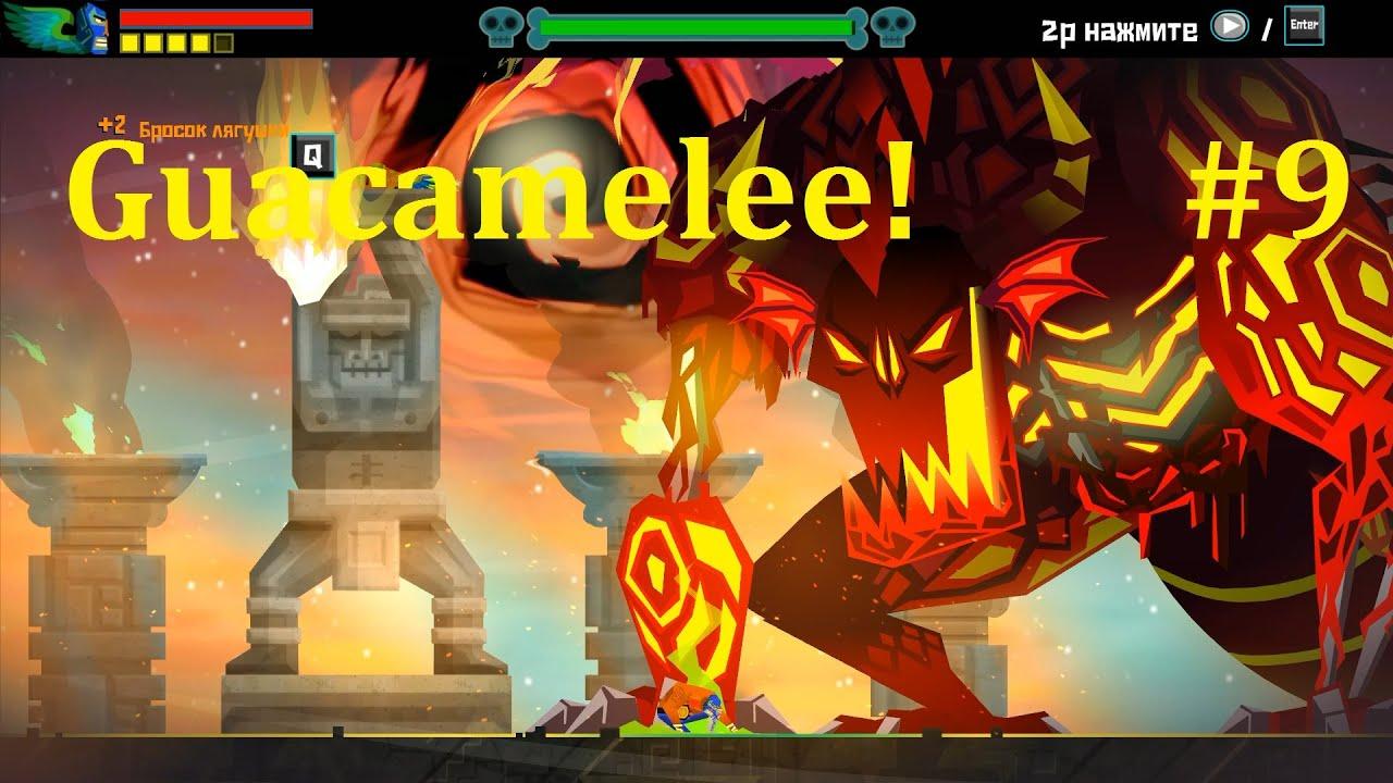 Guacamelee! Прохождение ► Финальная битва с Клаакой #9
