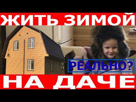 Наш дом в СНТ. Почему мы вынуждены жить зимой на даче! Минусы дома в СНТ.