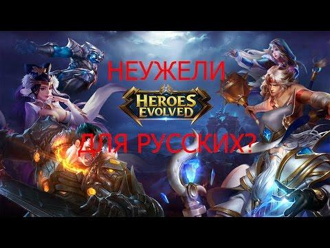 видео: heroes evolved на РУССКОМ?