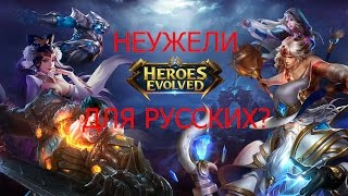 Heroes Evolved на РУССКОМ?