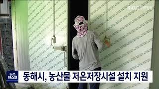 [단신] 동해시 저온저장시설 설치 지원 211008