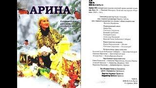 Презентация журнала АРИНА в Новокузнецке Literra