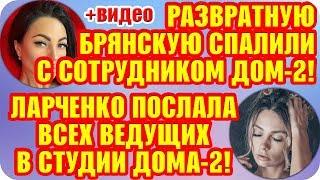 Дом 2 Свежие Новости ♡ 15 сентября 2019. Эфир (21.09.2019).