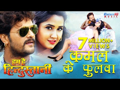 Kamal Ke Pholwa - कमल के फुलवा | HD Bhojpuri Video Song | Khesari Lal Yadav , Kajal Raghwani