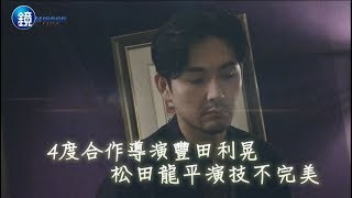 日本男星松田龍平在19歲時拍了導演豐田利晃的《藍色青春》,他一路經歷...