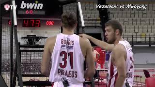 Red Arcade Basketball Game: Βεζένκοφ Vs Μπόγρης