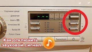 Как отключить/включить звуковой сигнал и музыку на стиральной машине LG
