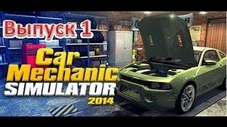 MixMax | Car Mechanic Simulator 2014 | Симулятор Механика | Обучение и самый первый клиент