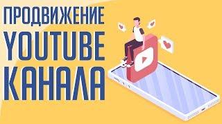 Продвижение в youtube обучение. Как раскрутить канал на youtube. Как набрать подписчиков в ютубе.