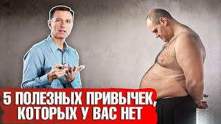 постер к видео Как убрать вздутие живота без упражнений? Топ 5 здоровых привычек!