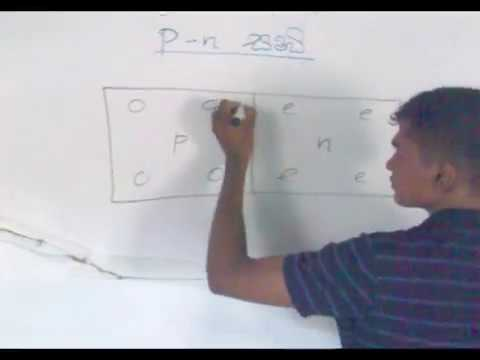 Junction Diode Sinhalese Medium Lecture 1.1
