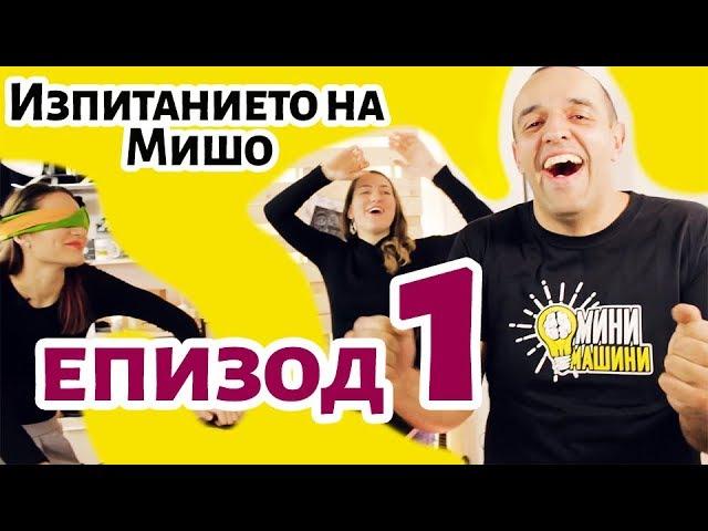 Изпитанието на Мишо- Епизод 1