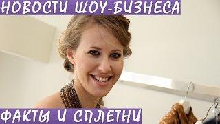Фотограф «рассекретила» беременность Ксении Собчак. Новости шоу-бизнеса.