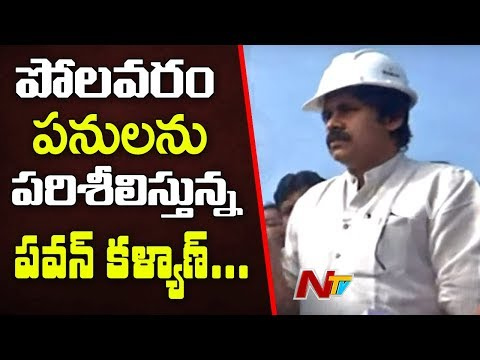 Janasena Chief Pawan Kalyan Inspects Polavaram Project Works || Chalo Re Chalo Re Chal || NTV