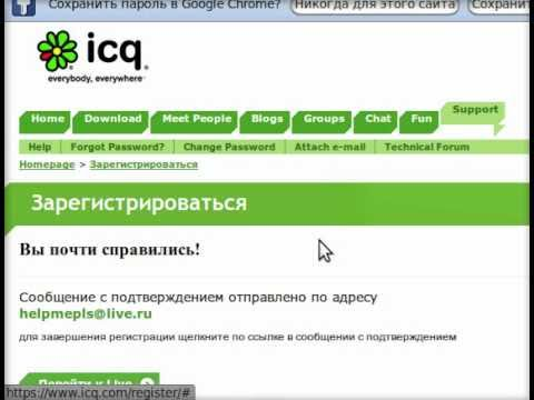 Регистрация в аське (icq-номер)