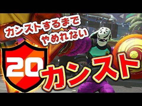 【ARMS】最高ランク20カンストするまで終われまテン!!!【スイッチ】