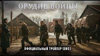 Орудие войны (2017) Трейлер к фильму (ENG)