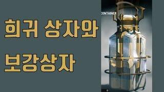 [워프레임] 희귀상자와 보강상자 (맨티스 얻는 법)