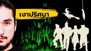 THE WIZARD OF OZ เงาปริศนา  SPECIAL EPISODE EP. 05 | The Common Thread