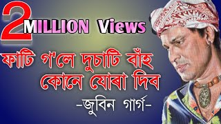 fati gola dusati bah kune jura dibo( ফাটি গ'লে দুচাটি বাঁহ)||Zubeen Garg||1MiLLION+Views