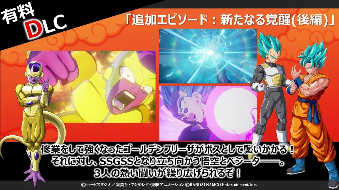 AGAIN BANDAI??? Dragon Ball Z Kakarot DLC 2