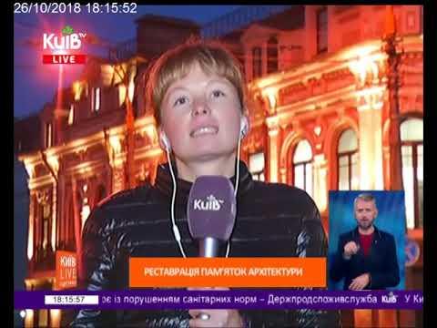Телеканал Київ: 26.10.18 Київ Live 18.00