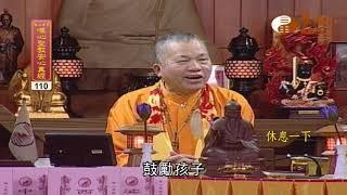 【唯心聖教安心真經110】| WXTV唯心電視台