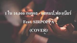 1 ใน 10,000 เหตุผล - แสตมป์,ฟองเบียร์ Feat. SIRPOPPA (COVER by เนกึนซอก)
