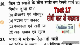 Online Test 17   General Knowledge Test For Up Police Haryana Police Chandigarh SSC CPO 2018