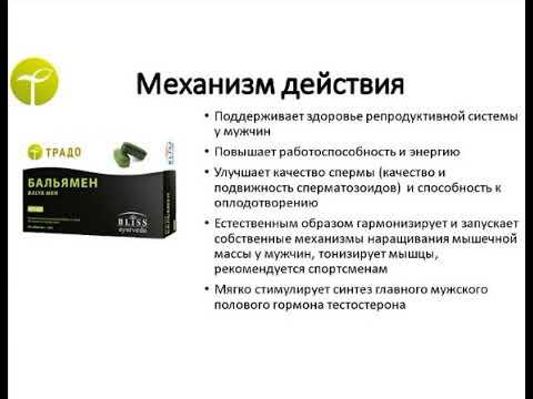 Комплекс для мужского здоровья Бальямен.