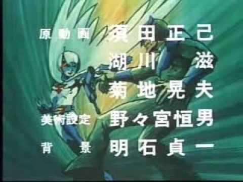 科学忍者隊ガッチャマン エンディング