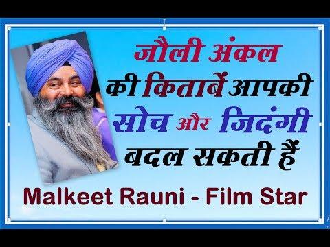 #Malkeet Rauni | Motivational-Inspirational Books Review | Punjabi Film Star | #JOLLYUNCLE |