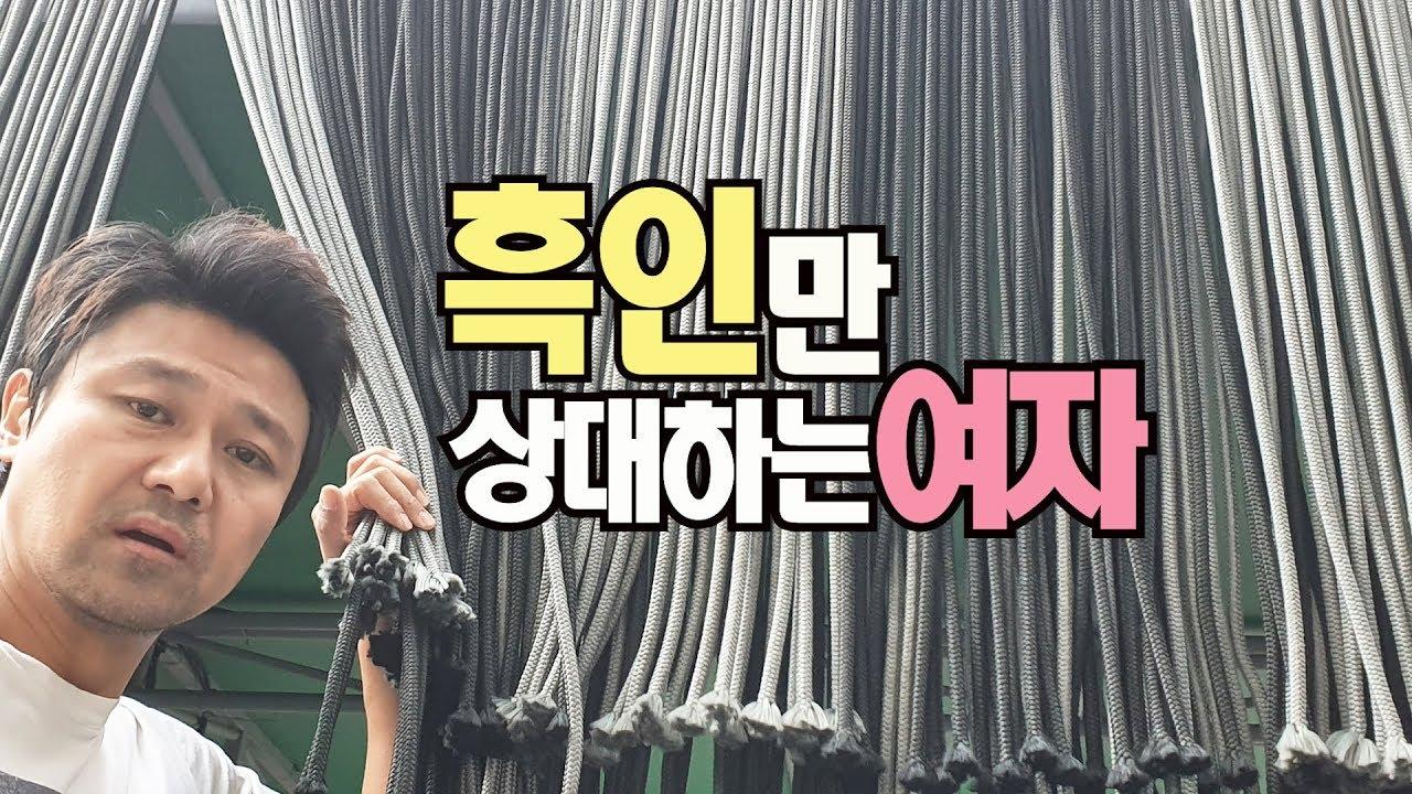 모텔서 흑인만 번갈아가며 상대하는 한국여자 정체!