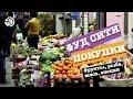 Самые свежие продукты от производителя: фрукты, рыба, мясо, специи на ФУД СИТИ